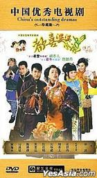 Huan Xi Po Po Qiao Xi Fu (DVD) (End) (China Version)