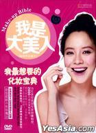 我是大美人 - 我最想要的美狀寶典 (DVD) (中国版)