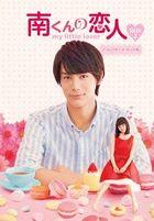 Minami-kun no Koibito - My Little Lover (DVD) (Box 2) (Director's Cut Edition) (English Subtitled) (Japan Version)