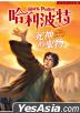 哈利波特 (7)-死神的圣物(上‧下册)