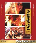 The Bride With White Hair 2 (1993) (Blu-ray) (Remastered Edition) (Hong Kong Version)