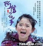 Oshin (2013) (VCD) (English Subtitled) (Hong Kong Version)