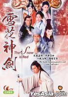雪花神劍 (DVD) (完) (ATV劇集) (美國版)