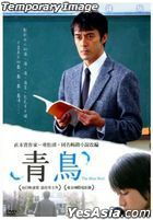 The Blue Bird (DVD) (Taiwan Version)