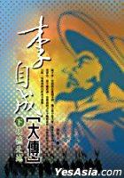 Li Zi Cheng Da Chuan( Xia) Que Han Tian Di