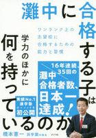 Nadachuu ni Goukaku Suru Ko wa Gakuryoku no Hoka ni Nani wo Motteiru noka