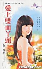 Hua Yuan Xi Lie 990 -  Ai Shang Shuang Mian Ya Tou