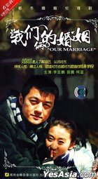 Our Marriage (H-DVD) (End) (China Version)