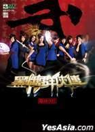 Hei Tang Qun Xia Zhuan (TV Drama Novel)