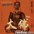 The Great Buddha+ Original Soundtrack (OST) (Vinyl LP) (2020 Reissue Version)
