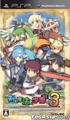 剣と魔法と学園モノ。3 (日本版)