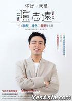 Ni Hao , Wo Shi Lu Zhi Yuan : Fen Xi Lian Xing . Fu Se , Fa Xing Ling Shi Bai