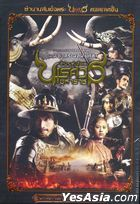 King Naresuan Episode 1-6 Boxset (DVD) (Thailand Version)