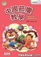 中國節慶教學(附1CD)