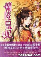 Lan Ling Huang Fei ( Shang)