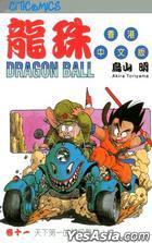 Dragon Ball (Vol.11)