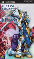 Code Geass - Lelouch of the Rebellion (UMD) (Vol.5) (Japan Version)