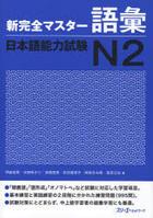 New Perfect Master Vocobulary -The Japanese-Language Proficiency Test N2