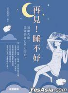 Zai Jian ! Shui Bu Hao— Yuan Li Shi Mian , Cong Shu Huan Shen Xin Ya Li Kai Shi .