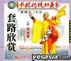 The Shaolin Traditional Kung Fu 25 - Tao Lu Xin Shang (VCD) (China Version)