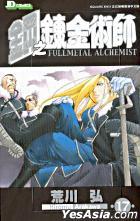 Fullmetal Alchemist (Vol.17)