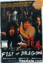 龍拳 (DVD) (マレーシア版)