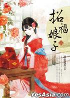 Zhao Fu Niang Zi  Er