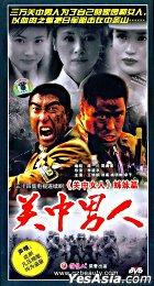 Guan Zhong Nan Ren (DVD) (End) (China Version)