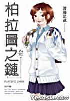 Platonic Chain (Novel) (01)