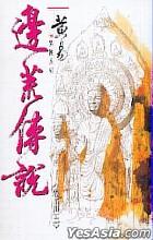 黃易異俠系列 - 邊荒傳說(第33卷)