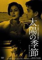 Nikkatsu 100th Anniversary Hoga Classics, Great 20 (19) - Taiyo no Kisetsu (HD Remaster Edition) (DVD) (Japan Version)