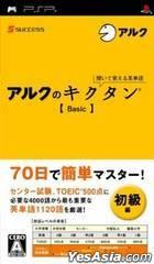 邊聽邊記英單語 (Basic) (日本版)