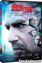 換腦行動 (2016) (DVD) (台湾版)