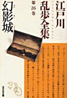 edogawa rampo zenshiyuu 26 koubunshiya bunko gen eijiyou
