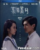 When Sun Meets Moon (2018) (Blu-ray) (Hong Kong Version)