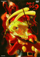 Cyborg 009 Vol.1 (Japan Version)