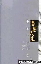 SHU HUA REN SHENG  -  HUANG YONG YU ZI XUAN JI
