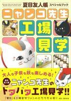 夏目友人帳スペシャルブック ニャンコ先生工場見学 / 花とゆめCOMICSスペシャル