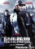Homefront (2013) (DVD) (Taiwan Version)