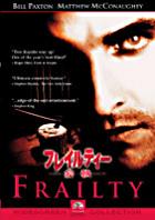 FRAILTY (Japan Version)