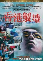 Made In Hong Kong (1997) (DVD) (Hong Kong Version)