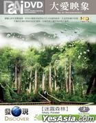 Misty Forest (DVD) (Taiwan Version)