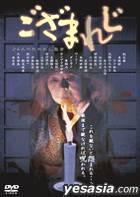 Gozamareji (Japan Version)