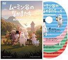 Moominvalley DVD BOX (Japan Version)