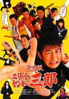 Gekijo Ban Elite Yankee Saburo   (DVD) (Special Priced Edition)  (Japan Version)