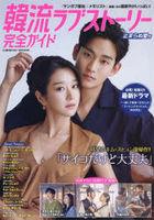 Korean Love Story Complete Guide Tomaranu Ai Go