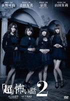 [Cho] Kowai Hanashi 2  (DVD) (Special Priced Edition)  (Japan Version)