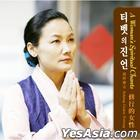 Kelsang Chukie - A Woman's Spiritual Chants (Korea Version)
