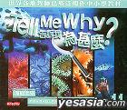Tell Me Why? Vol.11 - Fish Shellfish Under Water Life