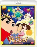 Crayon Shin-chan: Arashi wo Yobu! Ora to Uchu no Princess(Blu-ray)(Normal Edition)(Japan Version)